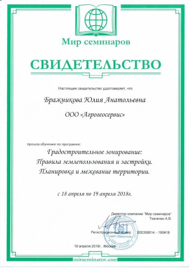 Свидетельство выдано Бражниковой Юлии Анатольевне