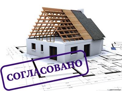 Узаконивание строительства