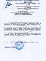 Отзывы Дельфин _Азовский рыбак стр1