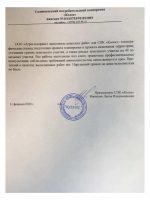 отзыв СПК Колос